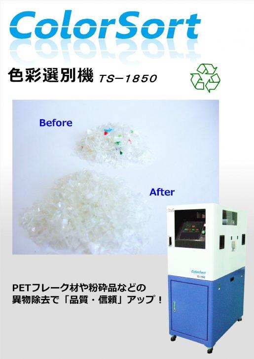 TS-1850-A4-001