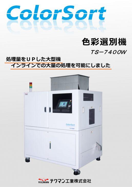 TS-7400W_A4-1